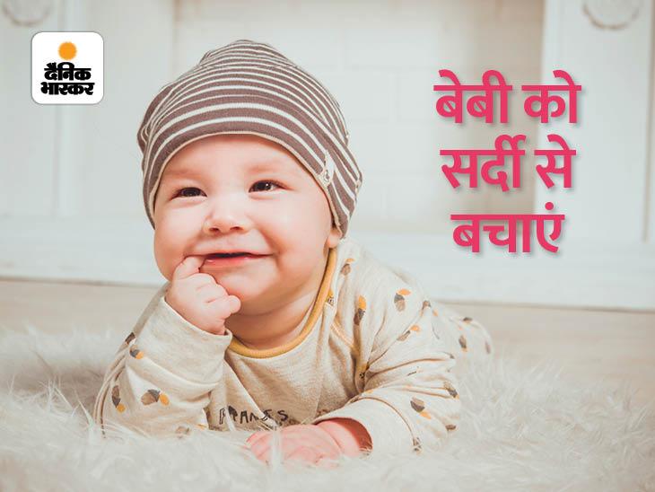ये घरेलू नुस्खें अपनाएं और अपने बेबी को सर्दी से बचाएं|रिलेशनशिप,Relationship - Dainik Bhaskar