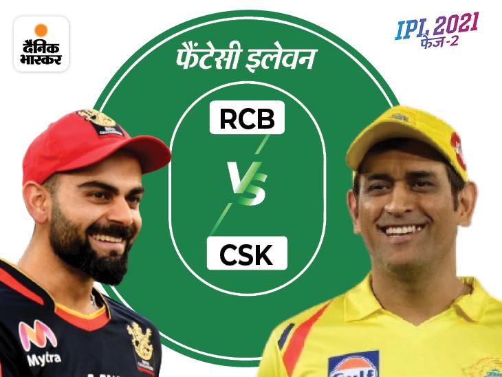 शारजाह में बल्लेबाजों का बोलबाला, डिविलियर्स-मैक्सवेल और ऋतुराज हो सकते हैं की-प्लेयर्स, पिछले मैच में भी सही हुई थी प्रीडिक्शन IPL 2021,IPL 2021 - Dainik Bhaskar