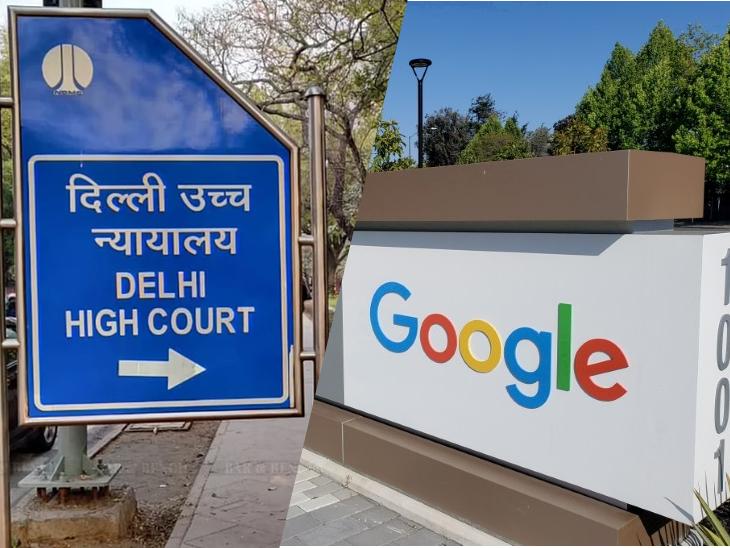 गूगल ने CCI पर लगाया कॉन्फिडेंशियल रिपोर्ट लीक करने का आरोप, दिल्ली हाईकोर्ट में याचिका दायर की|टेक & ऑटो,Tech & Auto - Dainik Bhaskar