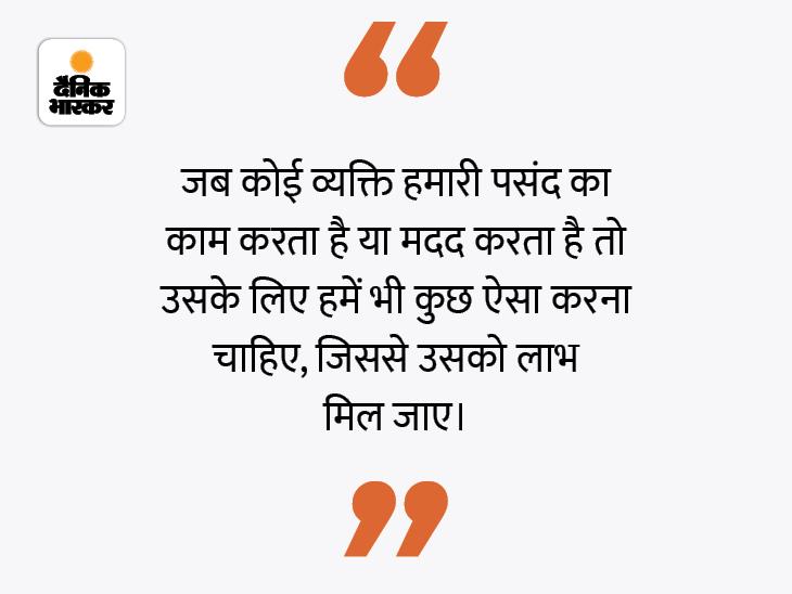 हमारे लिए कोई भला काम करता है तो हमें भी उसके लिए कुछ अच्छा करना चाहिए|धर्म,Dharm - Dainik Bhaskar