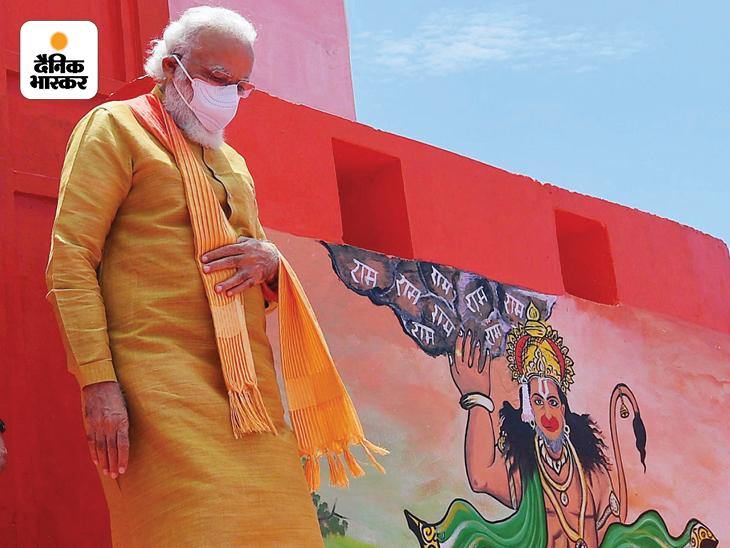 साल 2019 के नवंबर में सुप्रीम कोर्ट ने अयोध्या के राम मंदिर को लेकर फाइनल फैसला सुनाया था। इसके बाद 5 अगस्त 2020 को अयोध्या में भूमि पूजन किया गया। इस मौके पर प्रधानमंत्री मोदी भी अयोध्या पहुंचे थे। तब दाढ़ी थोड़ी और बढ़ी हुई थी।