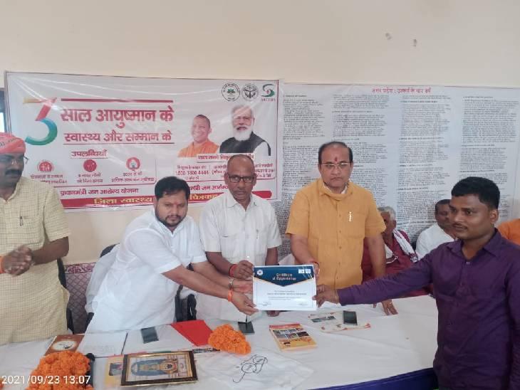 योजना के तीन साल पूरे होने पर मनाया गया 'आयुष्मान भारत दिवस', लाभार्थी और डॉक्टर किए गए सम्मानित चित्रकूट,Chitrakoot - Dainik Bhaskar