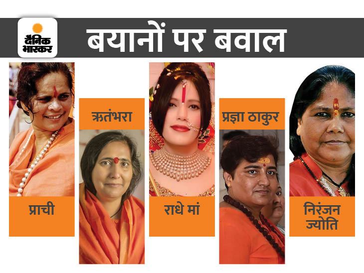 बाबा ही नहीं संन्यासिनी भी घिर चुकी हैं विवादों में, इनके बयान पर हुई थी कंट्रोवर्सी|वुमन,Women - Dainik Bhaskar