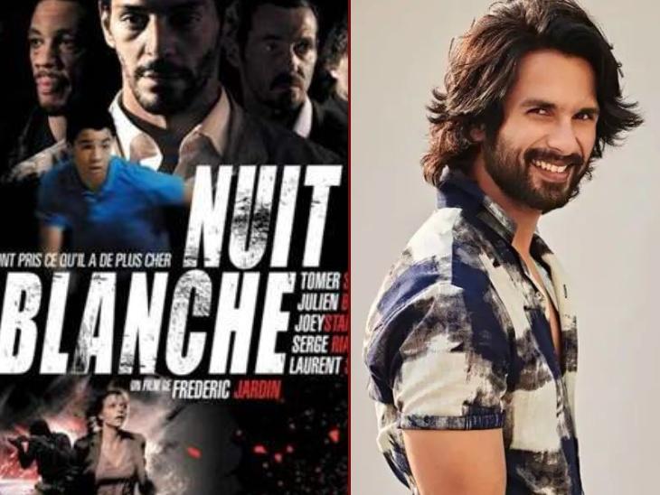 फ्रेंच फिल्म न्यूट ब्लैंच के हिंदी रीमेक में पुलिसवाले बनेंगे शाहिद कपूर, डिजिटल प्लेटफॉर्म पर रिलीज होगी अली अब्बास जफर के निर्देशन में बनी ये फिल्म बॉलीवुड,Bollywood - Dainik Bhaskar
