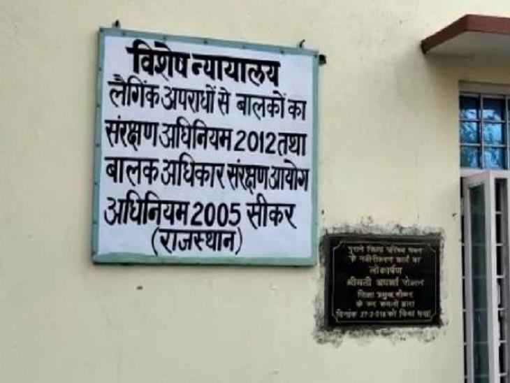 गांव के रहने वाले युवक ने किया था नाबालिग से रेप, 3 साल बाद कोर्ट ने सुनाई 10 साल के कठोर कारावास और 10 हजार का लगाया जुर्माना सीकर,Sikar - Dainik Bhaskar