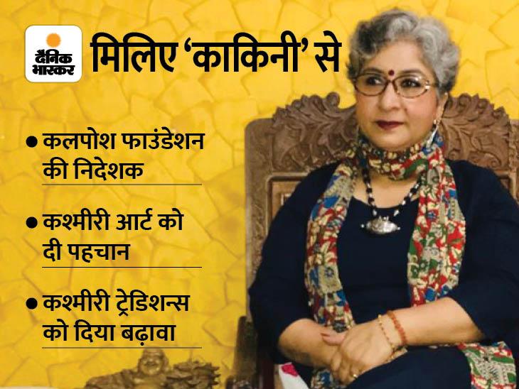 कश्मीरी आर्ट को जिंदा कर रहीं 'काकिनी', पोलियो को हरा चुकी वीना वांचू चला रहीं कलपोश फाउंडेशन|ये मैं हूं,Yeh Mein Hoon - Dainik Bhaskar