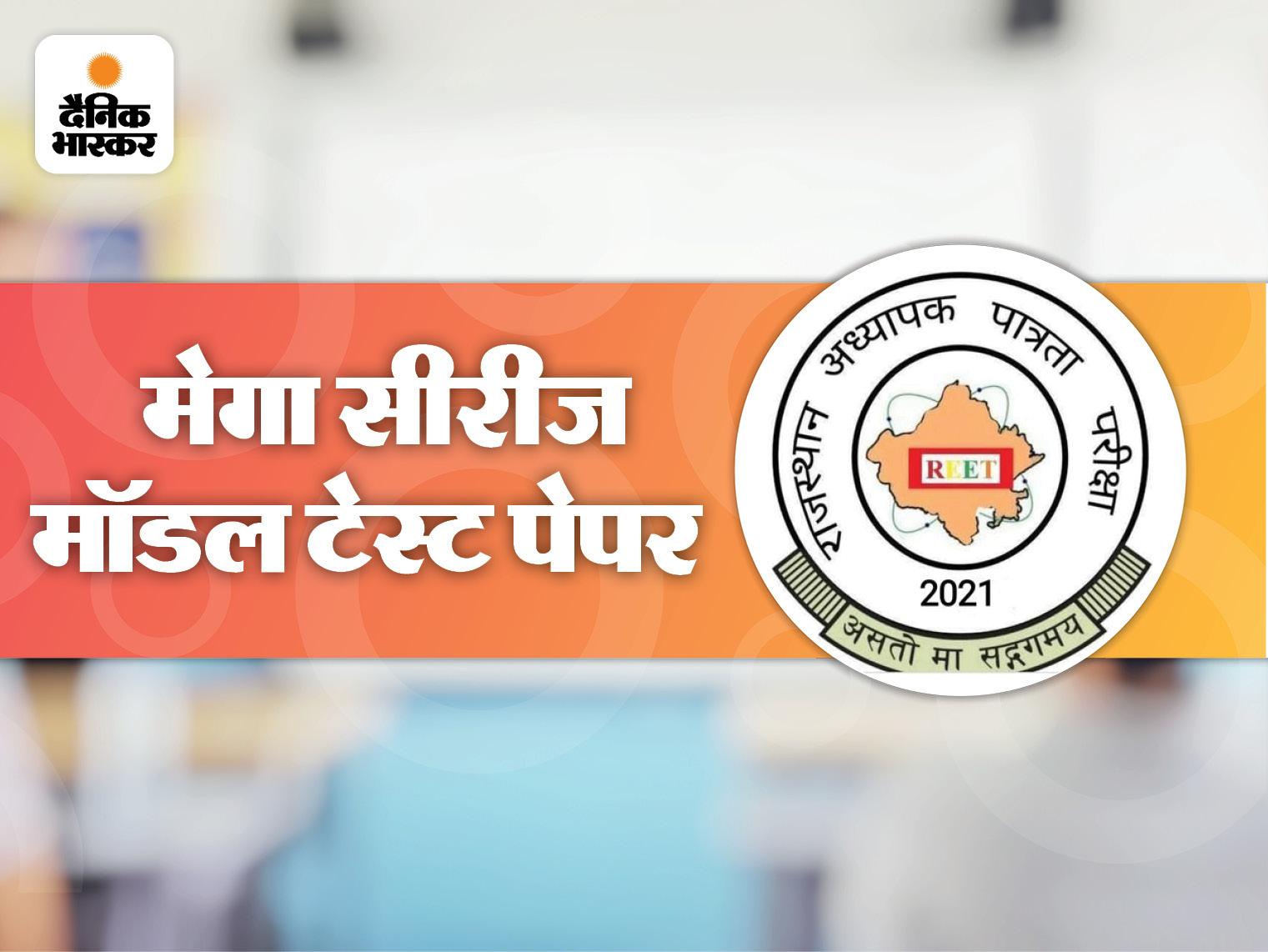 150 प्रश्नों का कम्प्लीट मॉडल टेस्ट पेपर करें सॉल्व, बाल विकास और शिक्षण विधियां, हिन्दी, अंग्रेजी, संस्कृत, ईवीएस, गणितकेमॉडल प्रश्न पत्र|REET 2021,REET 2021 - Dainik Bhaskar