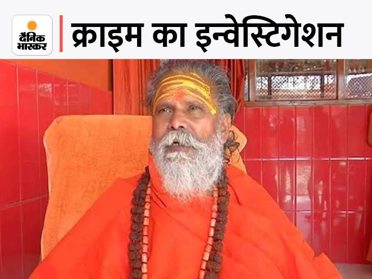 जांच एजेंसी ने FIR में आनंद गिरि को नामजद आरोपी बनाया; नरेंद्र गिरि के कमरे की जांच करेंगे फॉरेंसिक एक्सपर्ट लखनऊ,Lucknow - Dainik Bhaskar