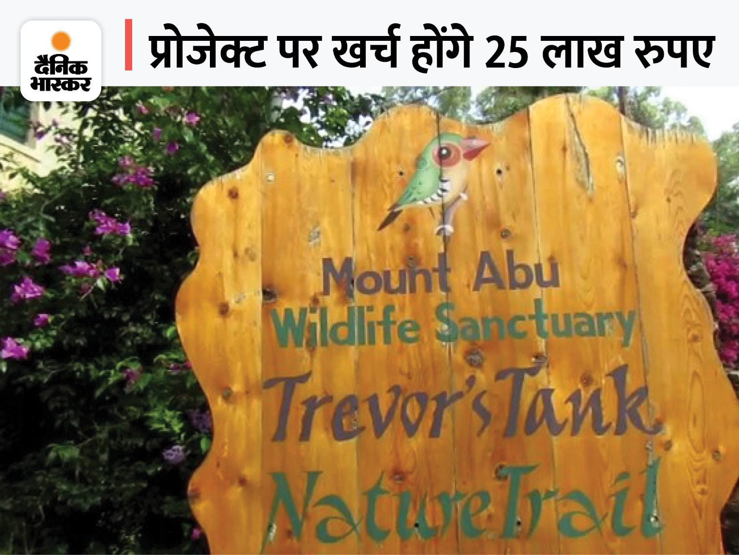 20 साल बाद शुरू होगी ट्रेवर टैंक से मिनी नक्की तक 3.5 KM की जीप सफारी,सालगांवकैंप साइट पर पर्यटक कर सकेंगेकैंपिंग |माउंट आबू,Mount abu - Dainik Bhaskar