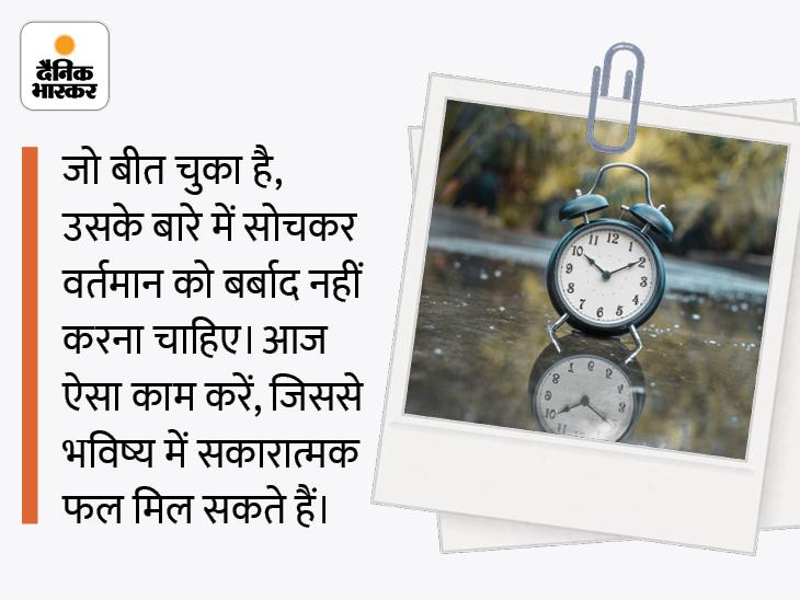 ऐसा कुछ जो हमने अभी तक हासिल नहीं किया है, उसे पाने के लिए ऐसा कुछ करना होगा, जो अब तक हमने नहीं किया है|धर्म,Dharm - Dainik Bhaskar