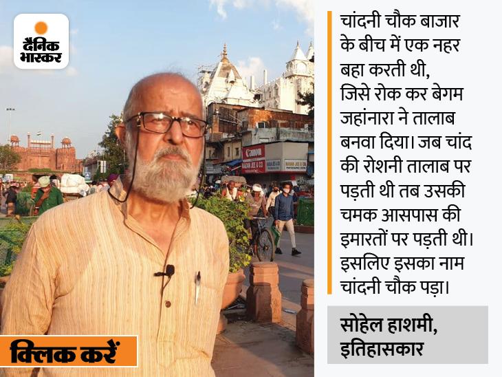 देश के सबसे मशहूर बाजार की कहानी, लेखक और इतिहासकार सोहेल हाशमी की जुबानी; शाहजहां से अब तक कैसे बदला चांदनी चौक DB ओरिजिनल,DB Original - Dainik Bhaskar
