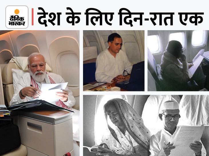 PM ने एयर इंडिया वन से फाइलें पढ़ते हुए फोटो ट्वीट की, लोगों ने पूर्व प्रधानमंत्रियों की ऐसी ही फोटो शेयर कर कहा- यादें ताजा हो गईं देश,National - Dainik Bhaskar