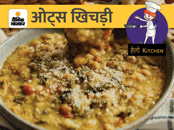 सैटरडे दावत में आज दोपहर ओट्स खिचड़ी और रात में बनाएं टमाटर रसम|फूड,Food - Dainik Bhaskar