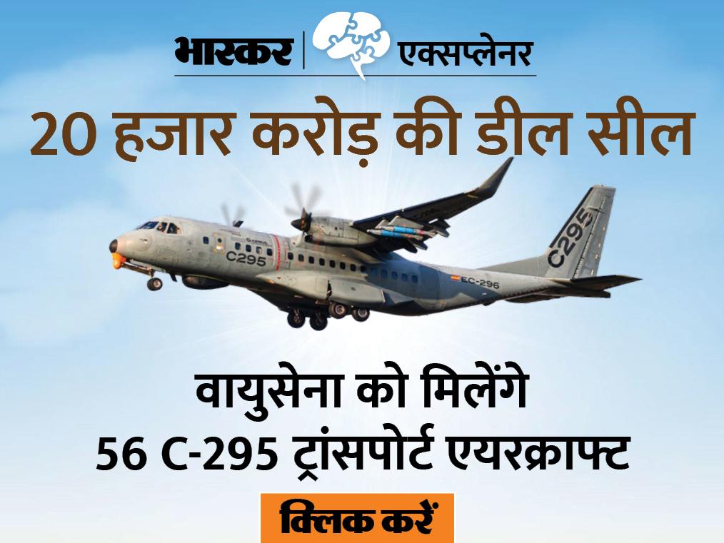 ट्रांसपोर्ट एयरक्राफ्ट C-295 की डील डन, देश में पहली बार प्राइवेट कंपनी बनाएगी सेना के लिए एयरक्राफ्ट, जानें कितने लोगों को मिलेगा रोजगार|एक्सप्लेनर,Explainer - Dainik Bhaskar