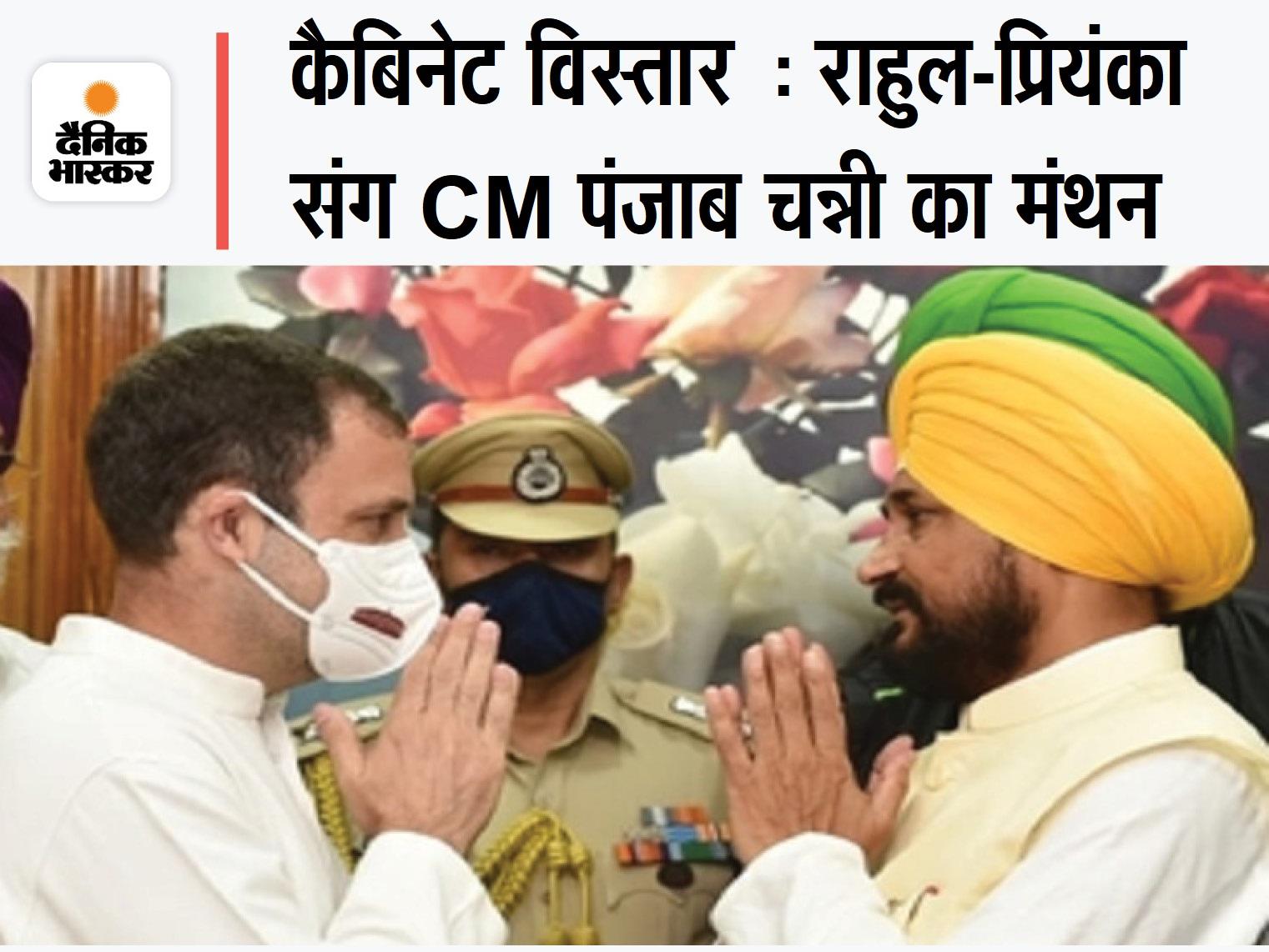 शपथ ग्रहण के बाद राहुल गांधी से मिलते CM चरणजीत चन्नी। - Dainik Bhaskar