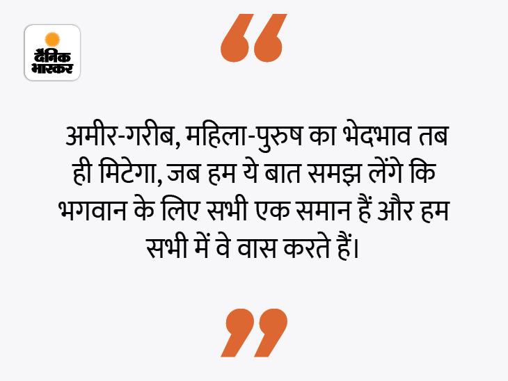 हर इंसान में परमात्मा वास करते हैं, इसलिए सभी का सम्मान करना चाहिए|धर्म,Dharm - Dainik Bhaskar