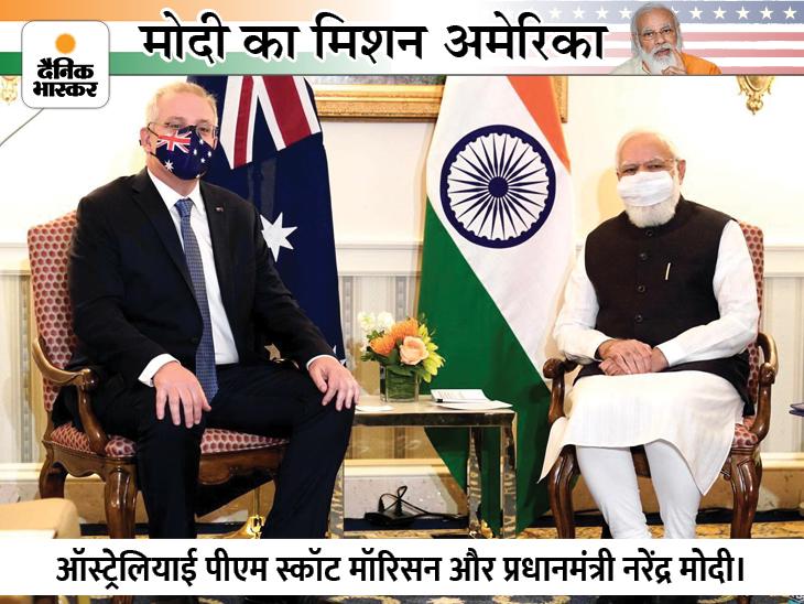 मोदी ने ऑस्ट्रेलिया के PM से आपसी संबंध बेहतर करने पर चर्चा की, जापानी PM से मीटिंग में ट्रेड बढ़ाने पर फोकस|विदेश,International - Dainik Bhaskar