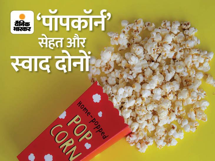 कमाल की है पापकॉर्न की कहानी, जंगली घास से पहली बार बनाया गया था पॉपकॉर्न|फूड,Food - Dainik Bhaskar