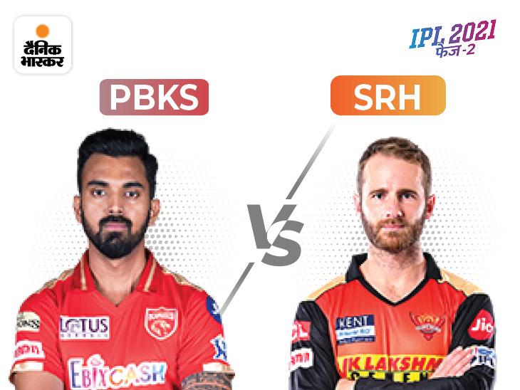 दो फिसड्डी टीमों की भिड़ंत में हैदराबाद का पलड़ा भारी, पंजाब को दूर करनी होगी जीता हुआ मैच हारने की कमजोरी|IPL 2021,IPL 2021 - Dainik Bhaskar