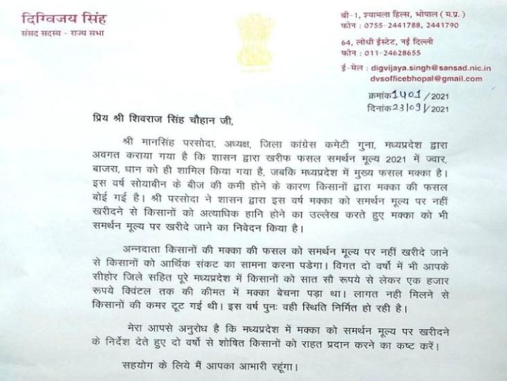 दिग्विजय का CM शिवराज पत्र, लिखा- मक्का को समर्थन मूल्य पर खरीदने के दें निर्देश; गुना जिले में तय लक्ष्य से 200 प्रतिशत ज्यादा बोवनी|गुना,Guna - Dainik Bhaskar