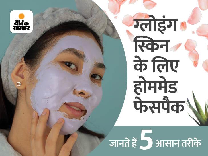 5 नैचुरल फेस पैक से पाएं ग्लोइंग स्किन|हेल्थ एंड फिटनेस,Health & Fitness - Dainik Bhaskar