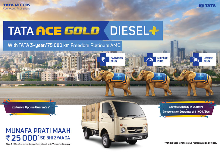 नया टाटा ऐस गोल्ड डीजल प्लस (Tata Ace Gold Diesel+), इसमें हैं ढेर सारे प्लस ऑटो,Auto - Dainik Bhaskar