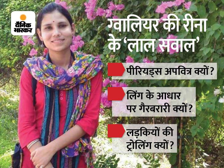 पहली बार पीरियड्स आए क्लासरूम में, झेली शर्मिंदगी, आज वही लड़की ले रही पीरियड्स पर क्लास|ये मैं हूं,Yeh Mein Hoon - Dainik Bhaskar