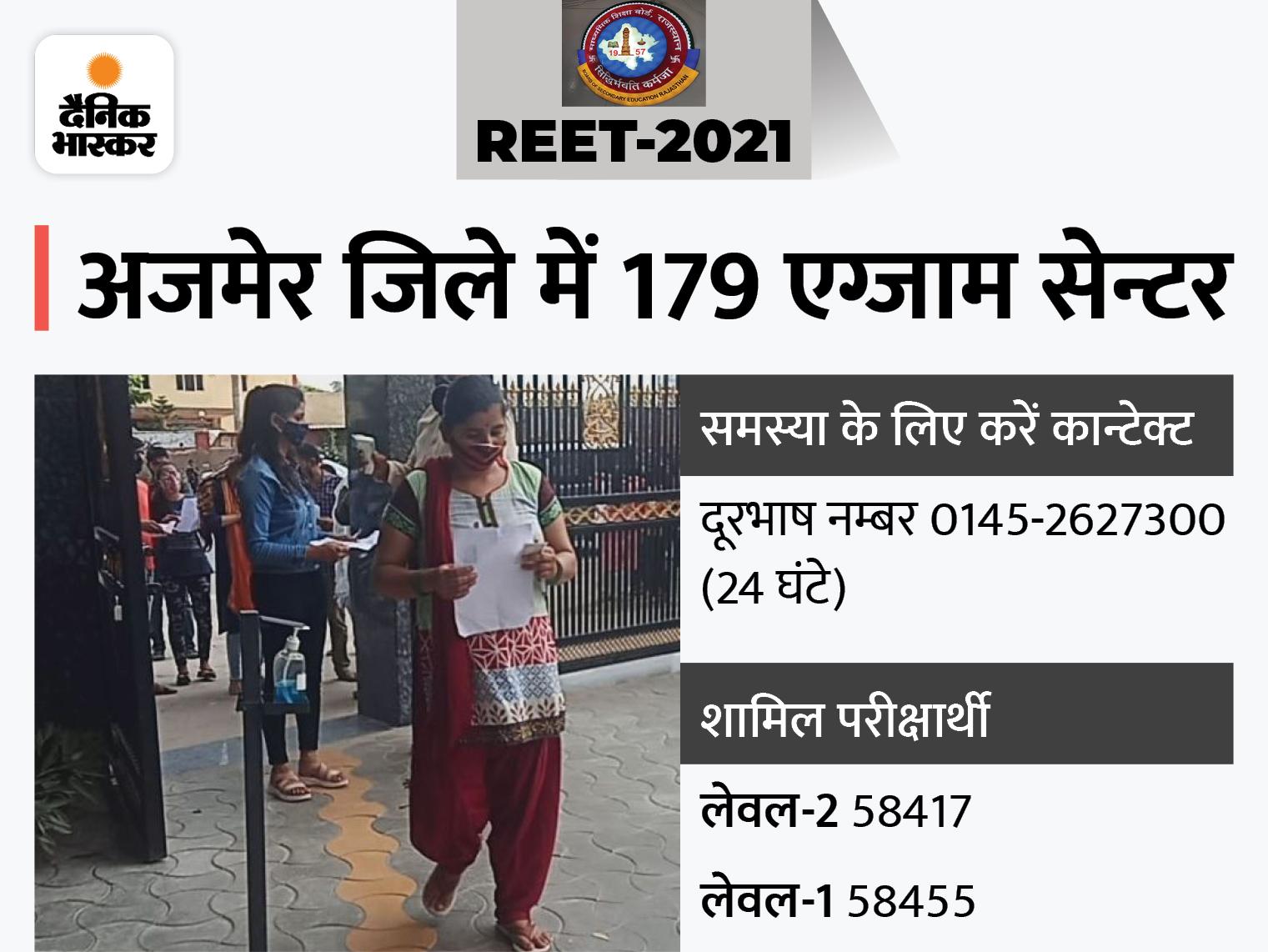 179 परीक्षा केन्द्रों पर कल परीक्षा, नेट बंद रहेगा ; परीक्षार्थियों का आना शुरू, ठहरने, खाने-पीने, आने-जाने और सुरक्षा के किए इंतजाम|REET 2021,REET 2021 - Dainik Bhaskar