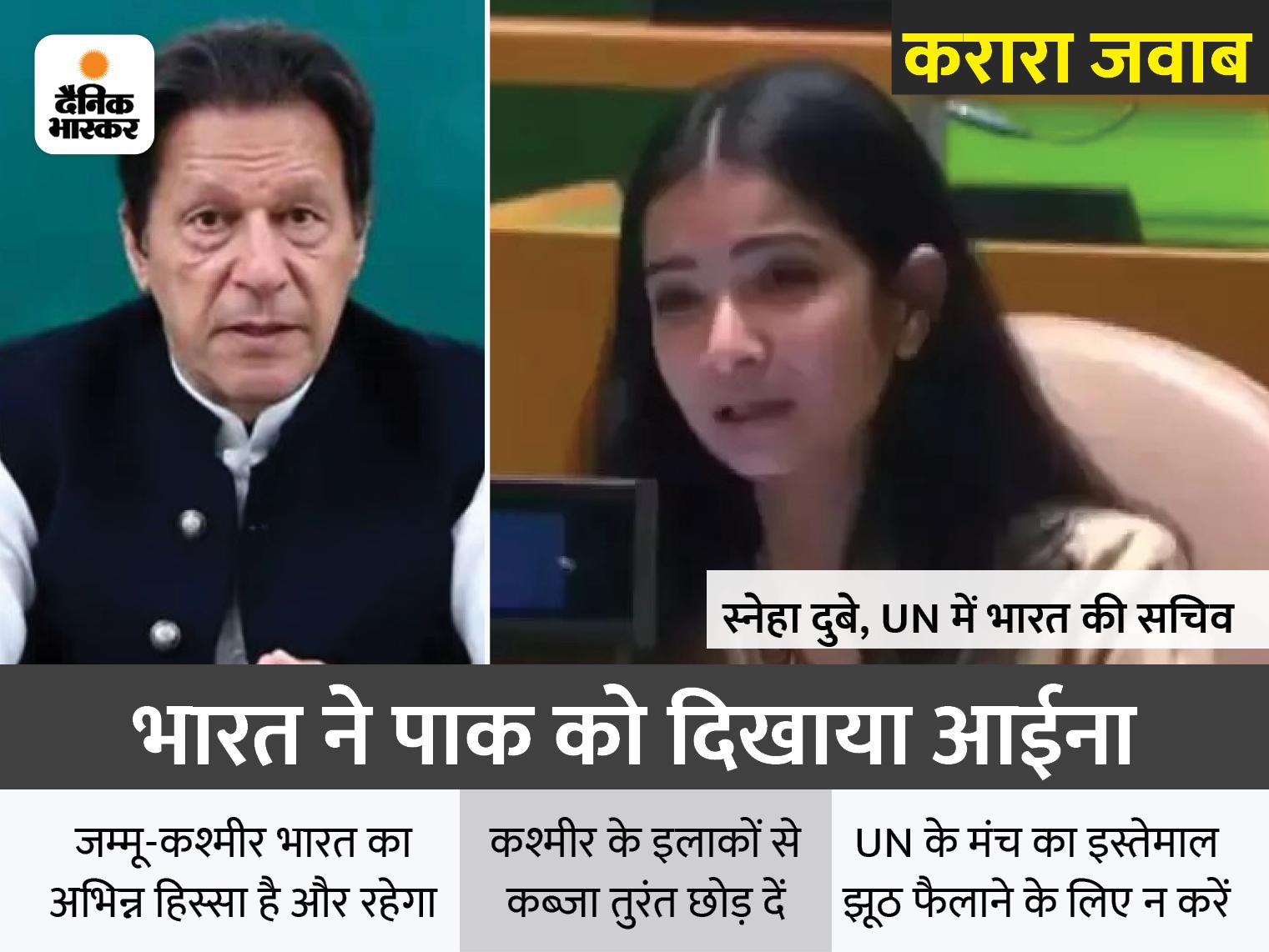 कश्मीर राग पर पाक PM को जवाब- आतंकियों को पालते हो, लादेन को शहीद कहते हो; कश्मीर के सपने छोड़ दो|विदेश,International - Dainik Bhaskar
