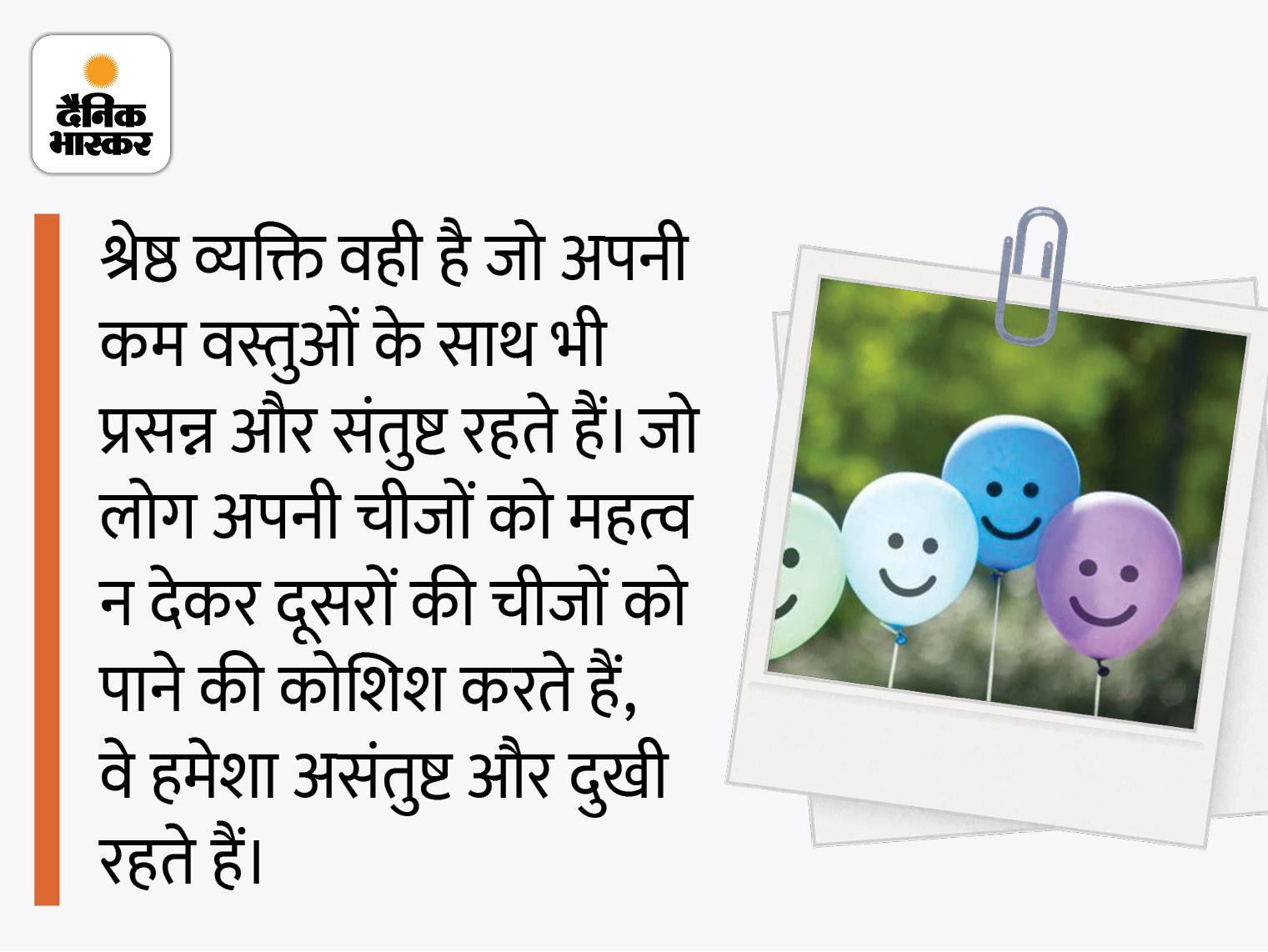 सभी को खुश रखना हमारे नियंत्रण में नहीं है, लेकिन हमारे नियंत्रण में ये जरूर है कि हमारी वजह से किसी को दु:ख न पहुंचे|धर्म,Dharm - Dainik Bhaskar