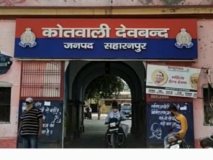मथुरा के एक व्यक्ति ने देवबंद के 5 लोगों पर जमीन दिलाने के नाम पर ठगी का आरोप लगाया, पीड़ित ने दी तहरीर|सहारनपुर,Saharanpur - Dainik Bhaskar