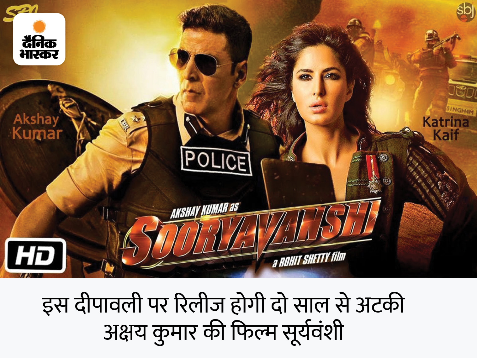 फिल्मों की रिलीज डेट अनाउंस होने का सिलसिला शुरू, बॉलीवुड की 19 फिल्मों में 1500 करोड़ दांव पर|बॉलीवुड,Bollywood - Dainik Bhaskar