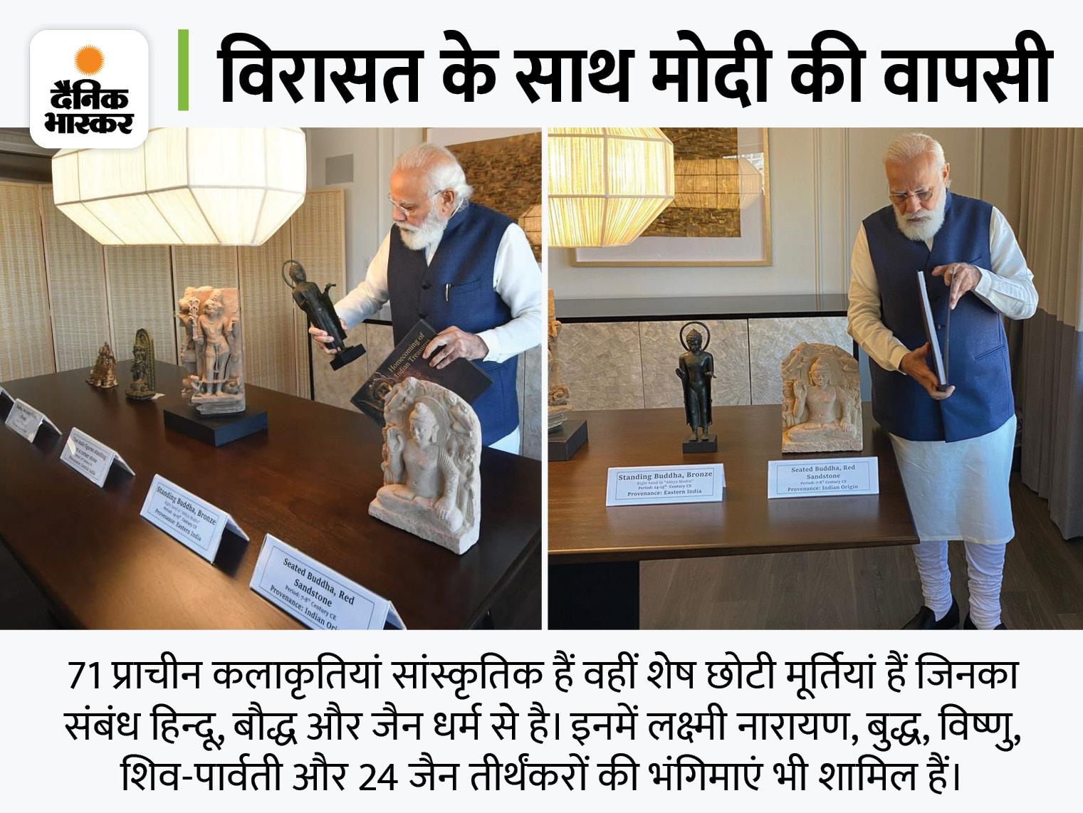 बाइडेन ने मोदी को सौंपी 157 कलाकृतियां और पुरावशेष; ये दूसरी से लेकर 18वीं सदी तक पुरानी|विदेश,International - Dainik Bhaskar