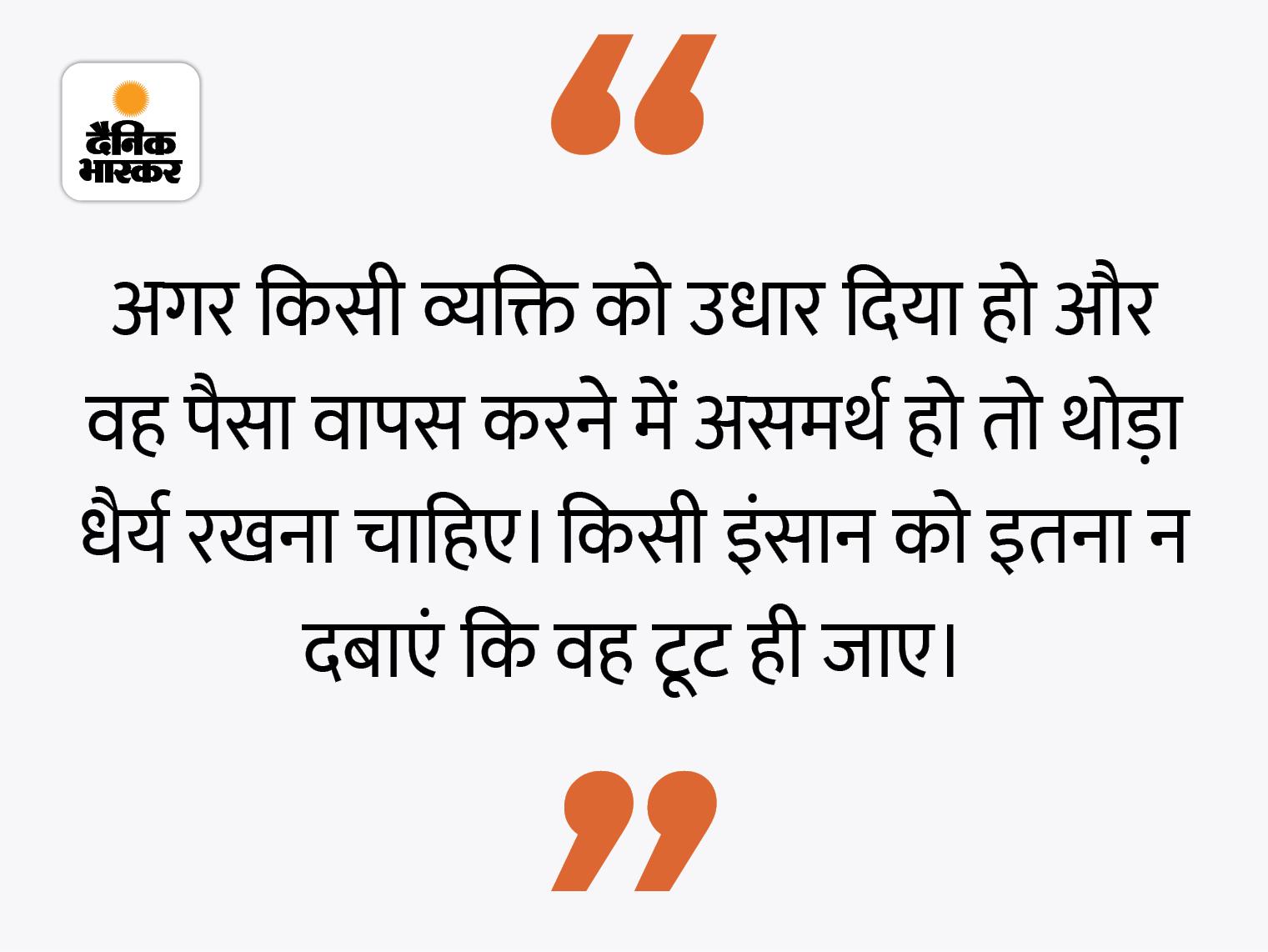 धनवान लोगों में दया का भाव होना चाहिए और वे दूसरों की मजबूरी को भी समझें|धर्म,Dharm - Dainik Bhaskar