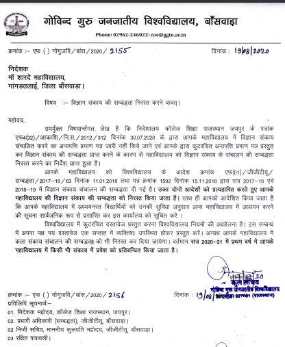 यूनिवर्सिटी ने आयुक्तालय के पत्र के बाद की कार्रवाई।