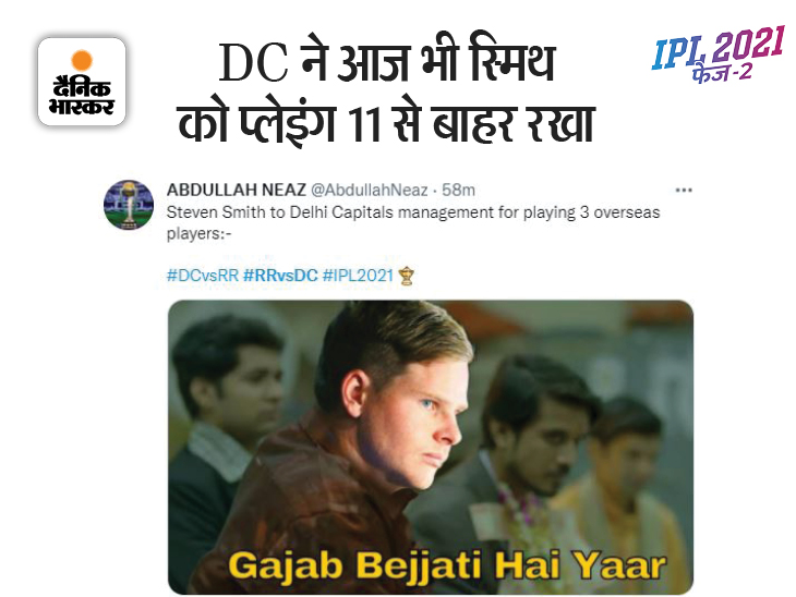 सोशल मीडिया में भाला लेकर दौड़ते दिखे कार्तिक त्यागी तो स्मिथ से बुलवाया- गजब बेइज्जती है यार|IPL 2021,IPL 2021 - Dainik Bhaskar