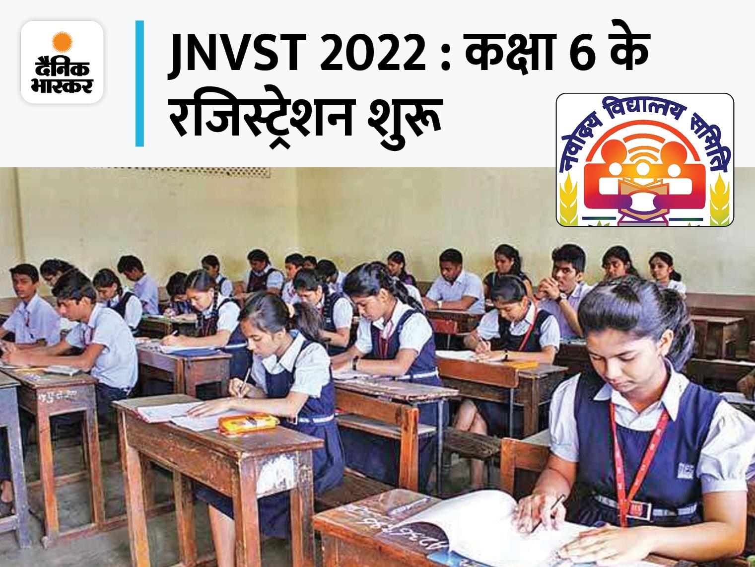 नवोदय विद्यालय कक्षा 6 के रजिस्ट्रेशन शुरू, ऑनलाइन आवेदन करने के लिए इन 5 स्टेप्स को करें फॉलो|करिअर,Career - Dainik Bhaskar
