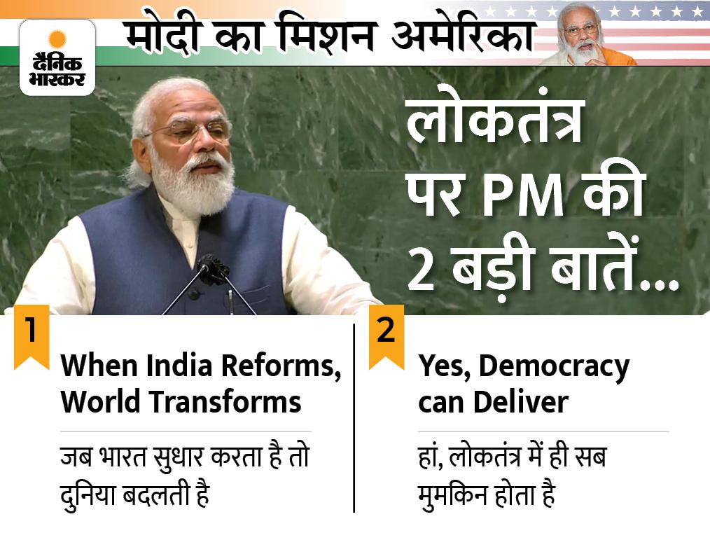 मोदी ने चाणक्य की कूटनीति, दीनदयाल के अंत्योदय और टैगोर की निर्भीकता के सिद्धांत का हवाला दिया; UN को भी खरी-खरी विदेश,International - Dainik Bhaskar