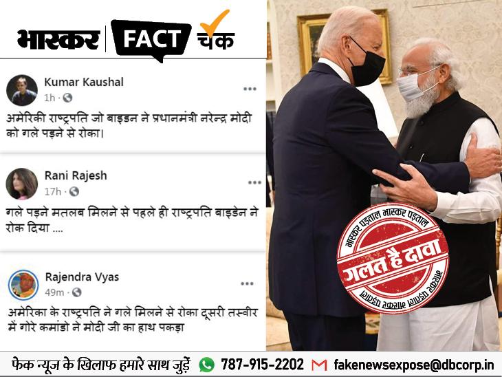 राष्ट्रपति जो बाइडेन ने PM मोदी को गले लगने से रोका? जानिए इस वायरल फोटो का पूरा सच|फेक न्यूज़ एक्सपोज़,Fake News Expose - Dainik Bhaskar