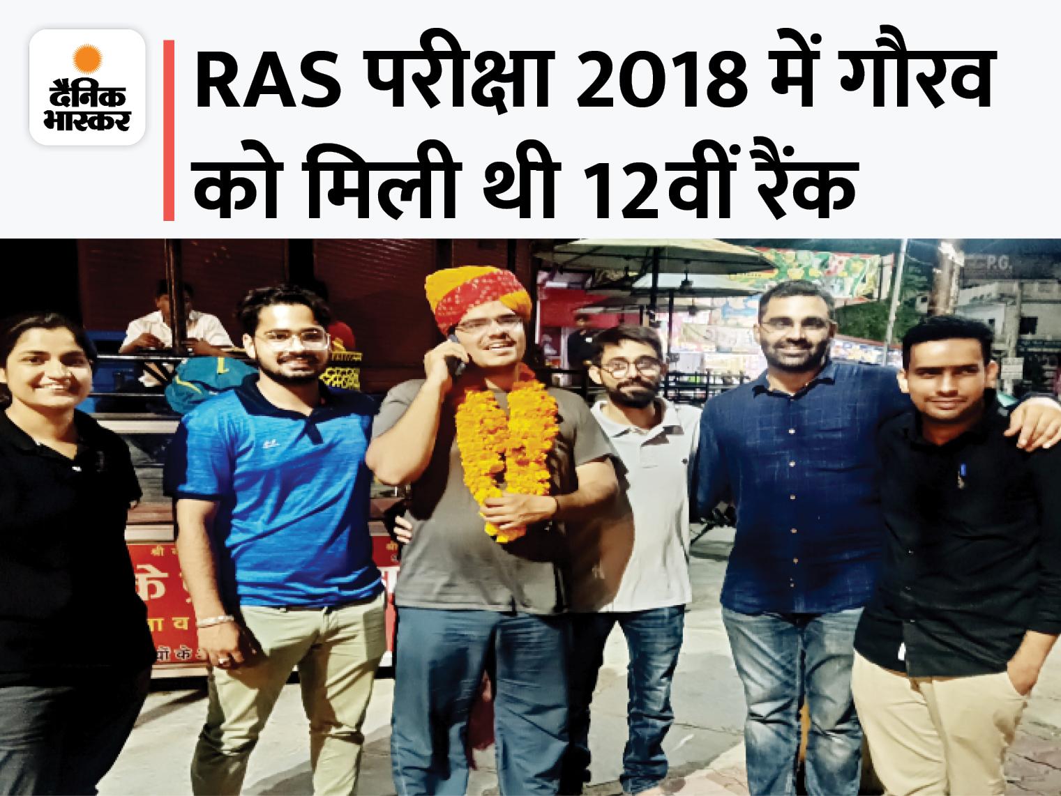 कोरोना में 2 महीने हॉस्पिटल रहे, इंटरव्यू की तैयारी के 15 दिन मिले, लेकिन यह सोचा सब अच्छा होगा ऐसा ही हुआ|जयपुर,Jaipur - Dainik Bhaskar