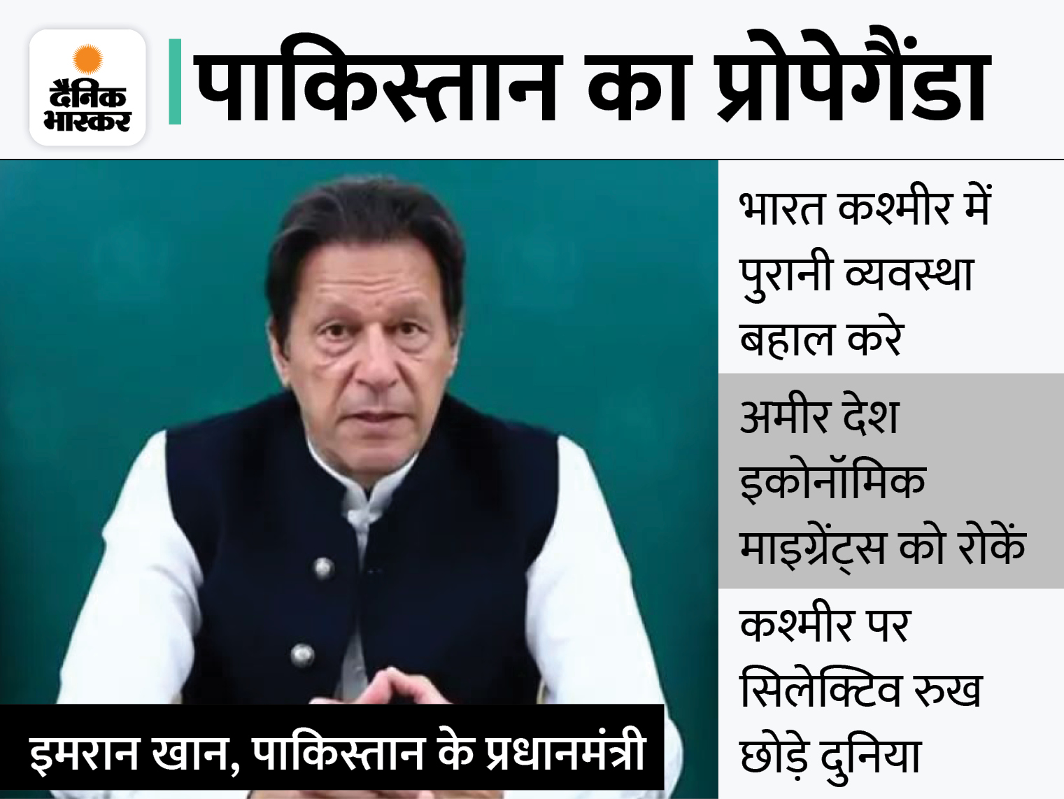 इमरान खान बोले- कश्मीर में भारत ने जबरन कब्जा किया; भारत का जवाब- झूठ फैला रहा आतंकियों को पनाह देने वाला देश|विदेश,International - Dainik Bhaskar