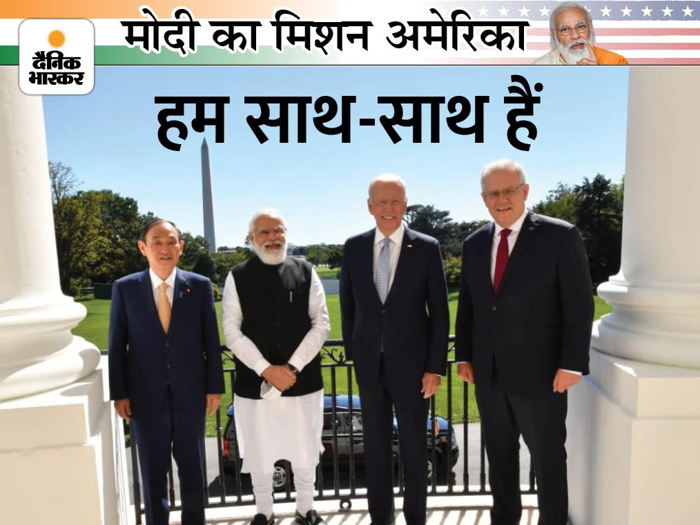 सबसे पहले जापान के प्रधानमंत्री योशिहिदे सुगा, फिर PM मोदी, US प्रेसिडेंट जो बाइडेन और ऑस्ट्रेलियाई प्रधानमंत्री स्कॉट मॉरिसन। फोटो क्वॉड मीटिंग से पहले की है।