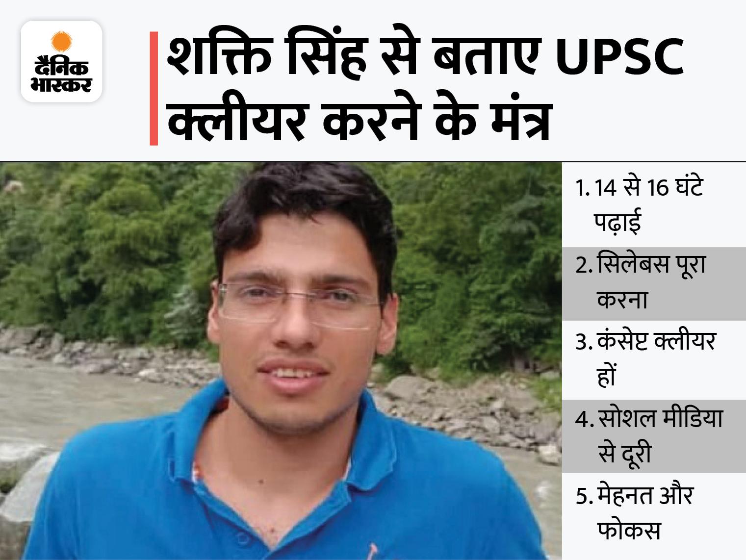 इनकम टैक्स असिस्टेंट कमिश्नर हूं; पहले प्रयास में सफल रहा, लेकिन पिता चाहते थे IPS बनूं तो दोबारा तैयारी की, मिला 480वां रैंक पानीपत,Panipat - Dainik Bhaskar
