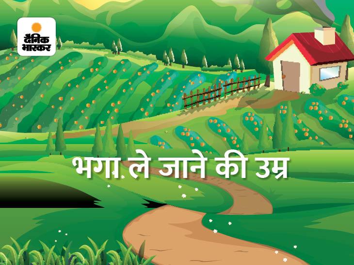 तुम्हें भगा ले जाने की उम्र तो गुजर गई, लेकिन तुम्हें खुश रखने की उम्र अभी बाकी है कहानी,Story - Dainik Bhaskar