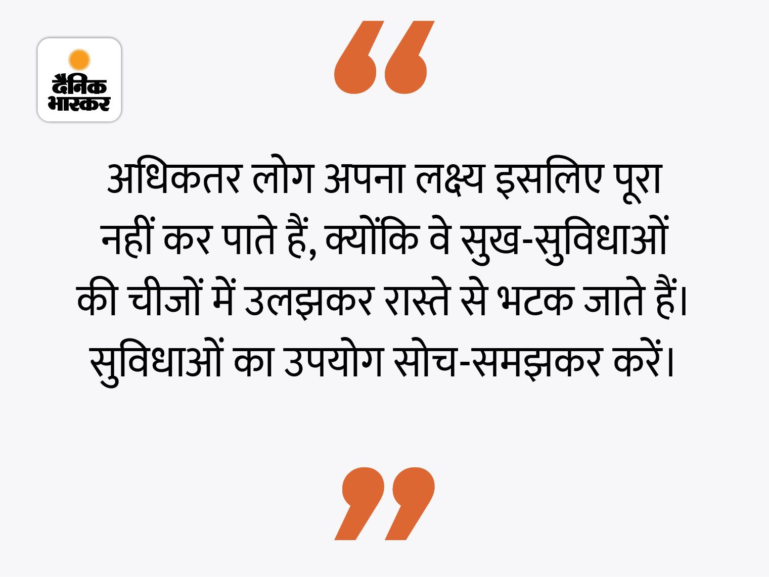 लक्ष्य की ओर बढ़ते समय कई तरह के प्रलोभन मिलते हैं, लेकिन हमें रुकना नहीं है|धर्म,Dharm - Dainik Bhaskar