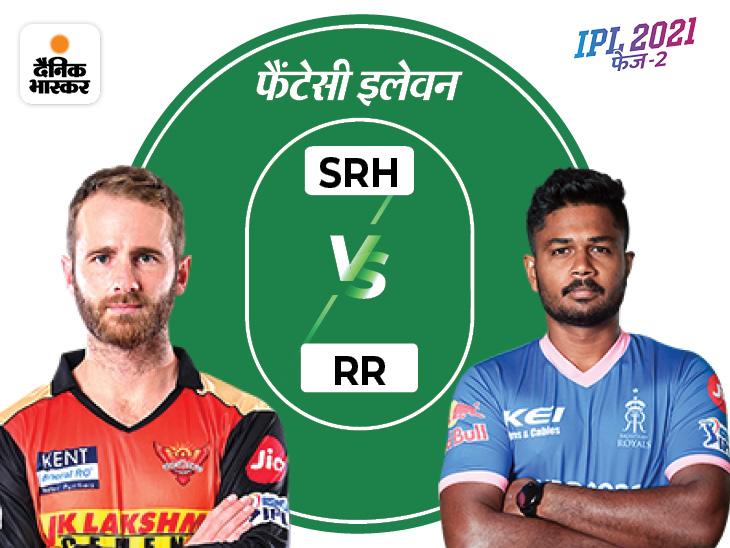 रॉयल्स के पास हैं सैमसन और लोमरोर, SRH के लिए कैप्टन केन और होल्डर अहम; राशिद खान होंगे की-प्लेयर IPL 2021,IPL 2021 - Dainik Bhaskar