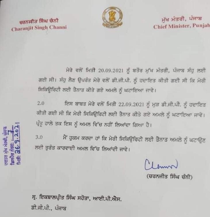 CM चन्नी की तरफ से जारी किया आदेश।