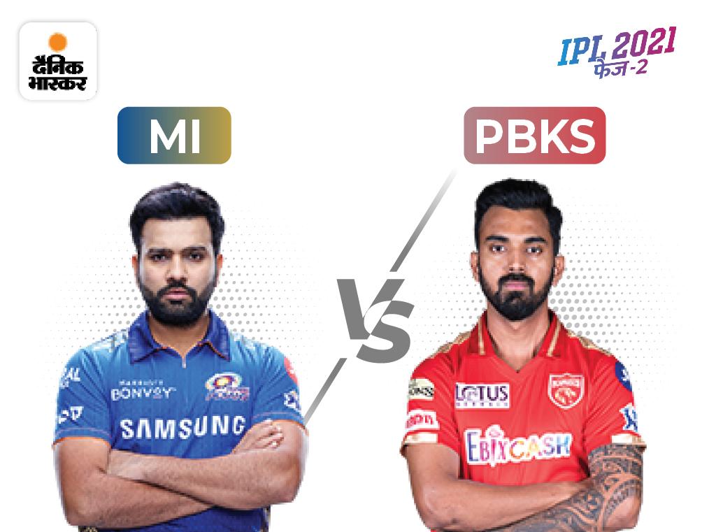 अहम खिलाड़ियों का खराब फॉर्म मुंबई के लिए चिंता का कारण, पंजाब का मिडिल ऑर्डर बेदम|IPL 2021,IPL 2021 - Dainik Bhaskar