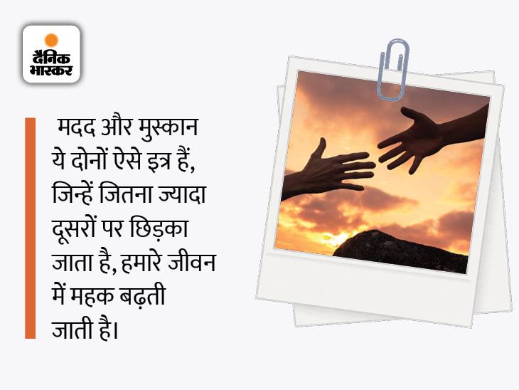 दूसरों की बुरी बातों को नजरअंदाज करना सीख लेंगे तो कई बुराइयों से बच सकते हैं|धर्म,Dharm - Dainik Bhaskar
