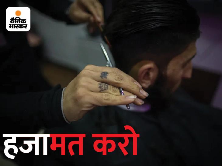 अफगानिस्तान के हेलमंद प्रांत में लोगों के दाढ़ी बनवाने पर बैन लगाया गया, सैलून में गाने बजाने पर भी पाबंदी|विदेश,International - Dainik Bhaskar